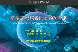 全国新型冠状病毒肺炎预防手册pdf电子书籍版 2020
