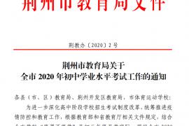 荆州中考政策新调整 2020年中考最新政策