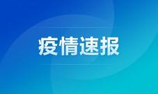 广东新增6例本土确诊病例