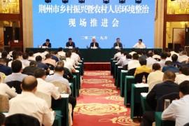 松滋新闻2020 全荆州的目光聚焦松滋