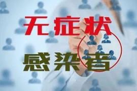 新疆新增137例无症状感染者【央视】