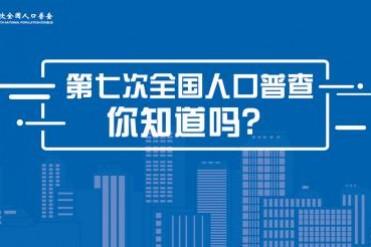 松滋人口普查2021 第七次全国人口普查数据结果公布