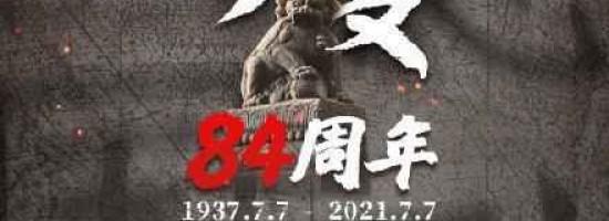 七七事变,日本投降仪式视频回顾
