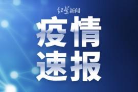 31省份新增本土确诊6例 在江苏湖北